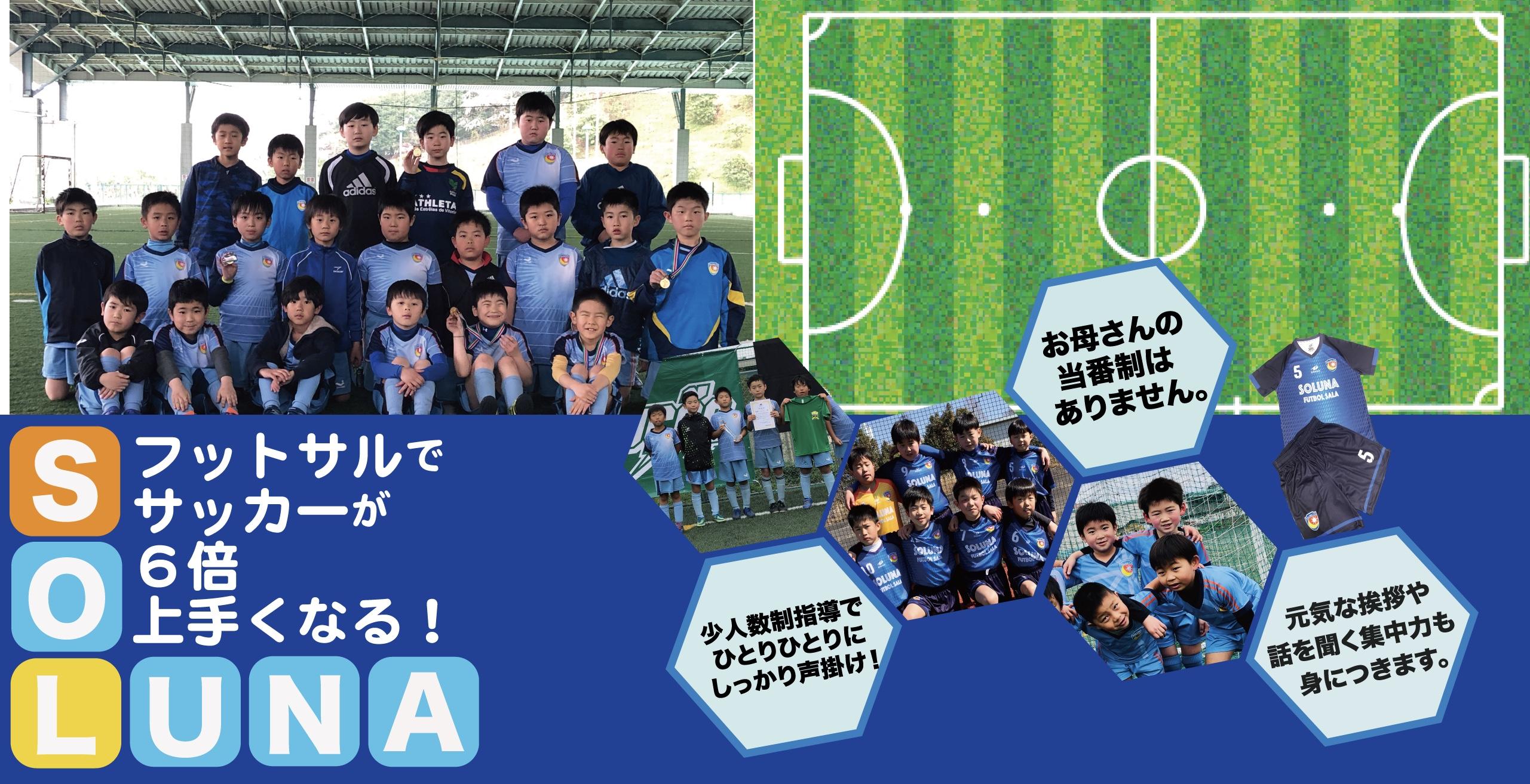 福岡のフットサルスクール『SOLUNA F.S.』キッズ&ジュニア専門クラブ